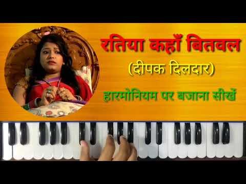 Ratiya Kaha Bitawala Na on Harmonium | Piano | Deepak Dildar Super Hit Song | Bhojpuri Hit Song