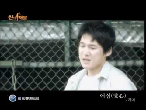 [Song Chang Eui] [MV] 애심(愛心) 신의저울 OST