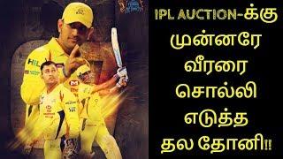 IPL 2020| DHONI MASTERCLASS BEFORE THE IPL AUCTION|CSK,MI,RCB,KKR,SRH,RR,KXIP,DC NEWS|IPL NEWS TAMIL