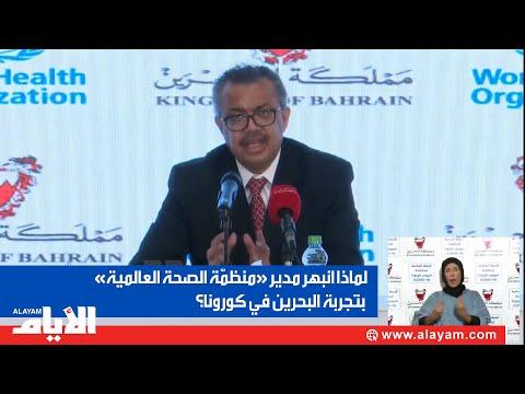 لماذا انبهر مدير منظمّة الصحة العالمية بتجربة البحرين في كورونا؟  - نشر قبل 8 ساعة