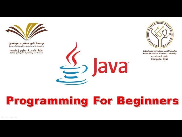Java Programming For Beginners - Course 1- بالعربى