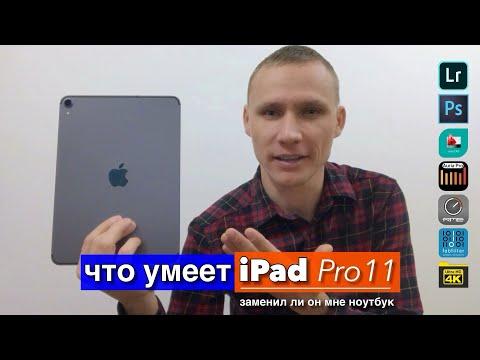 Что умеет IPad Pro 2018? Он заменил мне ноутбук. Как?