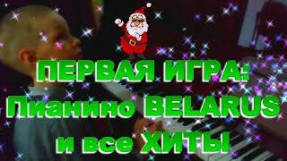ПЕРВАЯ #ИГРА #ПИАНИНО #БЕЛАРУСЬ I #PIANO FIRST #PLAY видео