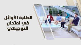 عمار الرجوب،علا النعيرات، محمد الزعاترة وعمر أبو رداحة - الطلبة الأوائل في امتحان التوجيهي