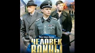 Человек Войны.  Военный фильм! 12 из 12 серий фильма, впервые!!! Лучшие военные фильмы, новинки!!!