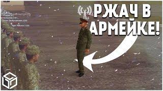 РЖАЧ В АРМЕЙКЕ! :D (RPBox)