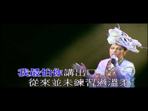 My Love My Fate (KTV) - Janice (Fairy衛蘭演唱�) (HD)