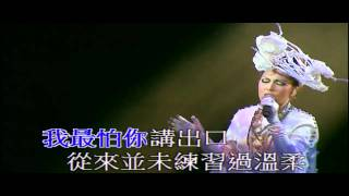 My Love My Fate (KTV) - Janice (Fairy衛蘭演唱會2010) (HD)