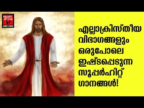 Old Christian Songs # Christian Devotional Songs Malayalam 2018 # Old Is Gold# Hits Of Manoj Christy
