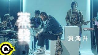 黃鴻升 Alien Huang【蒸發 Evaporation】Official Music Video