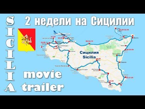 2 недели на Сицилии, фильм-трейлер  |  2 Weeks In Sicily, The Film-trailer