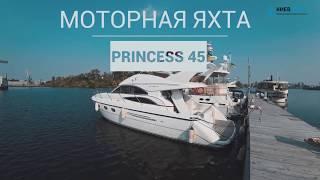 Аренда моторной яхты Princess 45 в Киеве для прогулки по Днепру (обзор яхты)