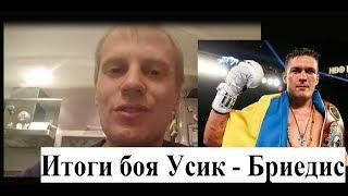 Итоги боя Усик Бриедис