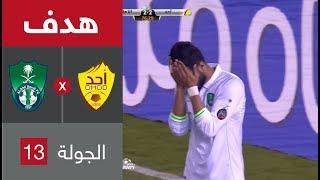 هدف أحد الثاني ضد الأهلي (محمد آل فتيل بخطأ في مرماه) في الجولة 13 من الدوري السعودي للمحترفين