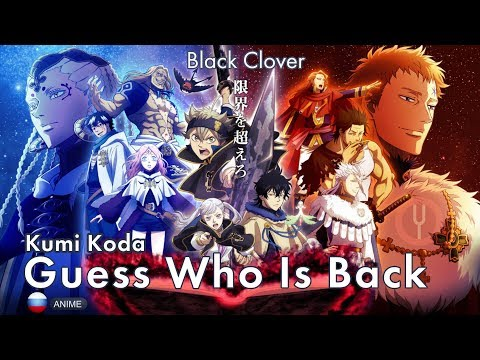 [Black Clover на русском] Guess Who Is Back [Onsa Media]