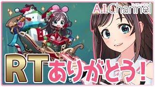 【サンタコス】バーチャル宇チューバー可愛すぎ!!【ついに着替え!?】 thumbnail