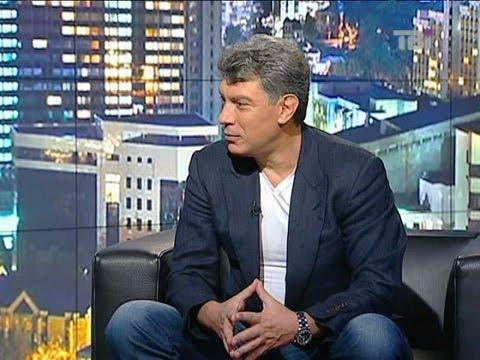 Борис Немцов: Путина посадят