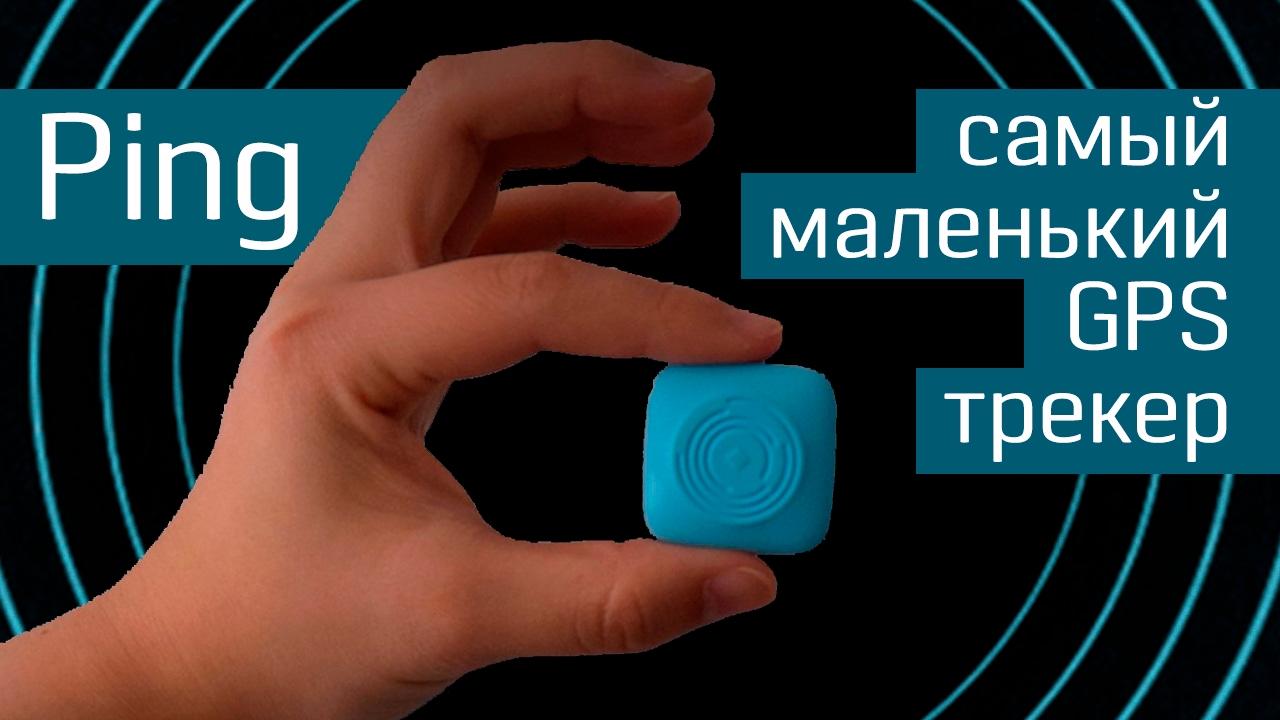 GPS-трекер Ping: GPS-маячок, GSM-трекер и тревожная кнопка