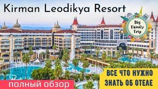 Kirman Leodikya Resort Турция Аланья Всё что нужно знать про отель