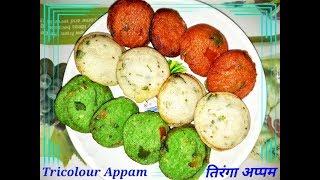 स्वादिष्ट तिरंगा अप्पम | Tiranga Appam