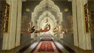 Rah-e-Huda | 3rd April 2021
