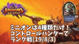 【ハースストーン】ミニオンは4種類だけ!コントロールハンターでランク戦(19/8/3)