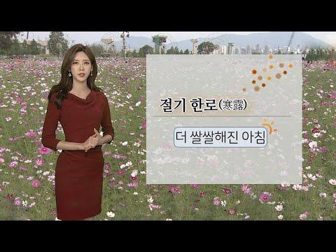 [날씨] 절기 한로, 쌀쌀한 바람…한글날 아침기온 '뚝' / 연합뉴스TV (YonhapnewsTV)