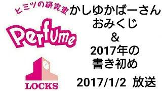 かしゆかばーさん!&2017年Perfumeの書き初めを研究せよ!] (Perfume L...