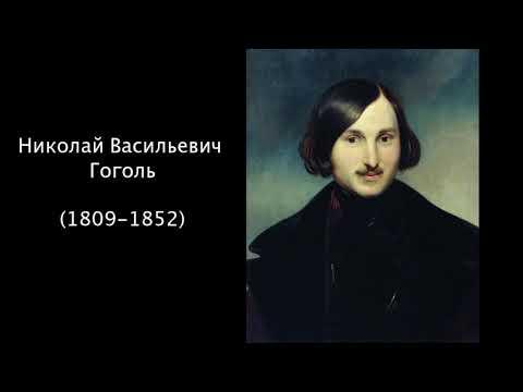 Н.В.Гоголь. Литература. 5 класс.