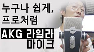 유튜버를 위한 AKG LYRA 라일라 마이크 리뷰 [단…