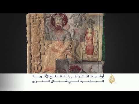 أرشيف افتراضي للقطع الأثرية المدمرة في الموصل