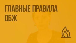 Главные правила ОБЖ. Видеоурок по ОБЖ 5 класс