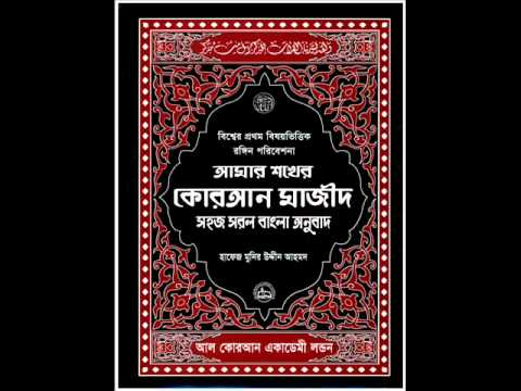SURA AL NAS 114 BANGLA TRANSLATION