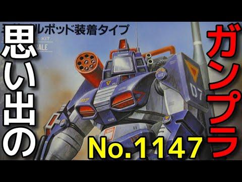 1147 TAKARA 1/48 ミサイルポッド装着タイプ ダグラム  「太陽の牙ダグラム」