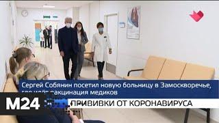 """""""Москва и мир"""": прививки от коронавируса и протесты в Минске - Москва 24"""