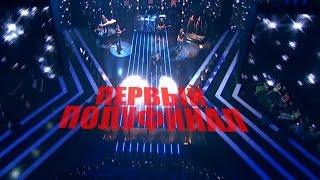 Главная сцена - I полуфинал - 09 выпуск (Full HD) от 27 марта 2015