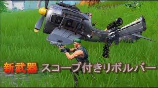 FORTNITE【フォートナイト】新武器 スコープ付きリボルバー カッコイイ⁉