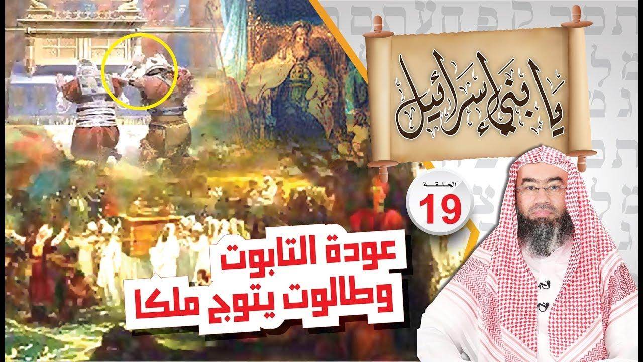 عودة التابوت وطالوت يتوج ملكا الشيخ نبيل العوضي يابني إسرائيل الحلقة ( 19 )