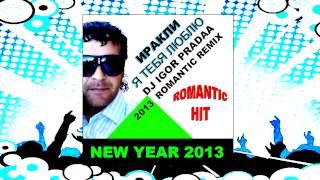 Иракли - Я Тебя Люблю (DJ Igor PradAA Romantic Remix)