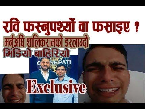 #Exclusive#Video#Pudasaini#Beafore#Died के रविका दिन सकिएकै हुन त ? शालिकरामको सनसनीपूर्ण भिडियो