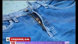Що робити, якщо розходиться блискавка на джинсах