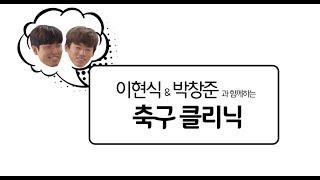 강원FC 홍천 서석초 축구 클리닉