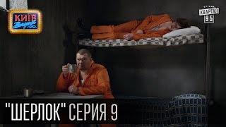Шерлок - сериал пародия, серия 9 - Ядерному взрыву - Нет! (2015)