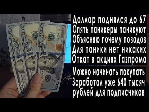 Прогноз курса доллара евро и рубля: Газпром акции инвестирование средств курс валюты в ноябре 2018