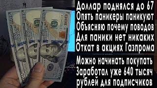 Смотреть видео Прогноз курса доллара евро и рубля: Газпром акции инвестирование средств курс валюты в ноябре 2018 онлайн