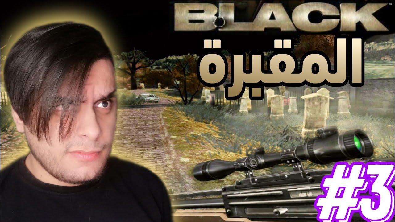 Black [PS2] Walkthrough #3    تختيم بلاك#3    مرحلة المقبرة