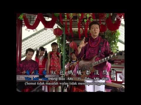 Ma Yi He Hong Bao - Anthony S Band (CNY)
