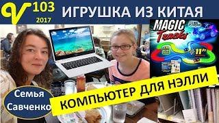 Игрушка из Китая, Компьютер для Нэлли Влог 103 Обзор машинок Magic tracks Многодетная семья Савченко