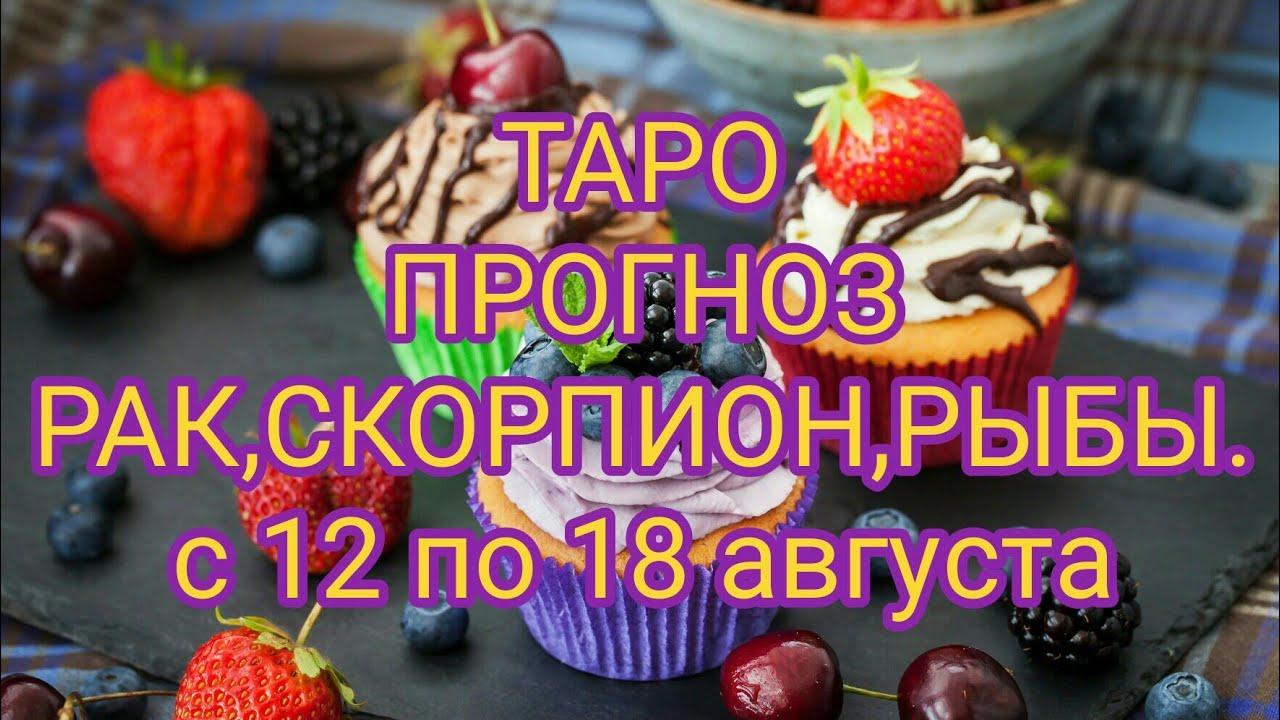 РАК,СКОРПИОН,РЫБЫ.ТАРО ПРОГНОЗ с 12 по 18 августа.