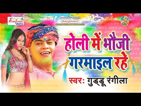 Guddu Rangila | Holiya Me Bhauji Garmail Rahe | Bhojpuri hit holi songs 2018 new
